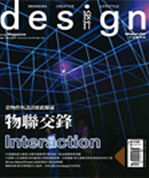 DESIGN (設計)