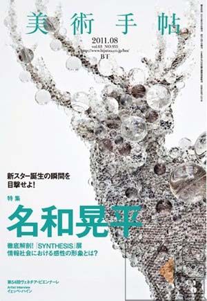美術手帖