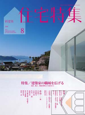 新建築 - 住宅特集 (JUTAKU TOKU SHU)