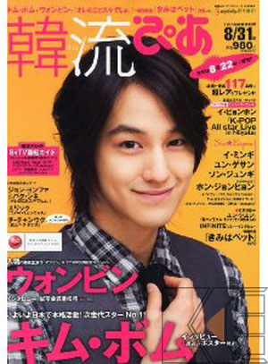 韓流ぴあ