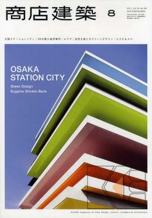 SHOTENKENCHI (商店建筑)