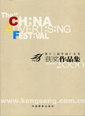 13th China Advertising Festival   (w/CD Rom + DVD Rom), (The)