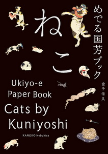 Cats by Kuniyoshi : Ukiyo-e Paper Book (PB)