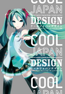 Cool Japan Design: Inspired Graphics of Japanese Manga, Animation and Game