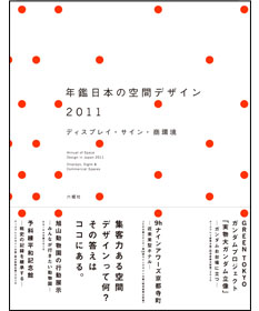 Display, Commercial Space & Sign Design Vol.38