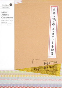 Japanese Paper & Cloth: Ready-to-Use Background Patterns