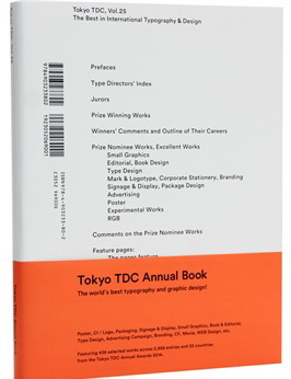 Tokyo TDC Vol. 25 - The Best in International Typography & Design