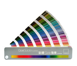 PANTONE® GoeGuide™ coated(Chinese edition )    GSGS001C 
